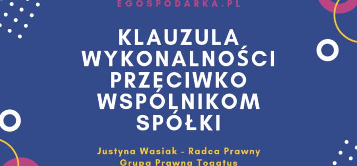 e-gospodarka.pl – Nowelizacja KPC: klauzula wykonalności przeciwko wspólnikom spółki